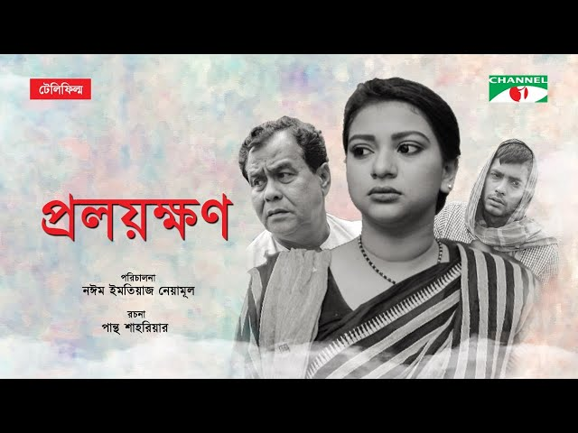 Proloykhon | প্রলয়ক্ষণ | Bangla Telefilm | Badhon | Sanita Rahman | Channel i TV