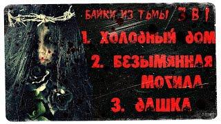 Истории на ночь (3в1): 1.Холодный дом, 2.Безымянная мог*ла, 3.Дашка
