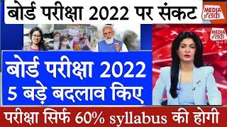 बोर्ड परीक्षा 2022 में 5 बड़े बदलाव/Board Exam 2022 Latest News/Board Exam 2022 news