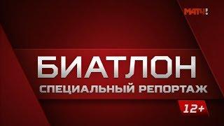 Биатлон. Олимпийский атлет из России. Специальный репортаж
