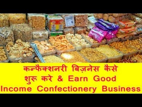 कन्फैक्शनरी बिज़नेस कैसे शुरू करे & Earn Good income confectionery business in india