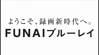 【FUNAIブルーレイレコーダー】2017年プロモーションビデオ ブルーレイレコーダー 検索動画 26