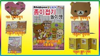 리락쿠마 스티커 종이접기 놀이짱 장난감💖[토이천국](Rilakkuma sticker folding paper play toys)