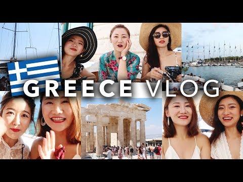 【Greece Vlog Pt.1】DW Yacht Week|首次来到欧洲的超美好希腊旅行