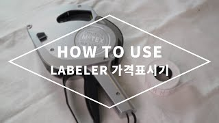MOTEX Price Labeler  GUIDE / 모…