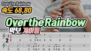 Over the rainbow 악보 리코더 연주(2가지 속도)