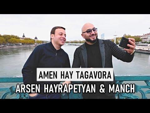 Arsen Hayrapetyan & Manch - AMEN HAY TAGAVORA  █▬█ █ ▀█▀
