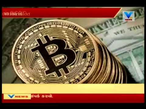 Surat: IT department exposes black money conspiracy by Bitcoin | Vtv News