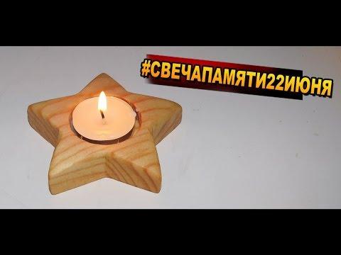 Подсвечник из дерева для акции свеча памяти