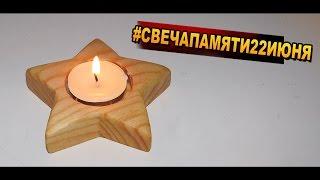 Подсвечник свеча памяти своими руками / Поделки из дерева Sekretmastera / #свечапамяти22июня