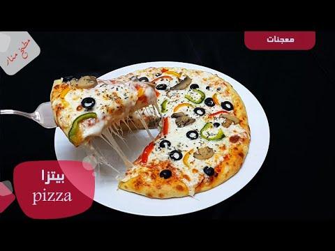 صورة  طريقة عمل البيتزا بيتزا في قمة الروعة من مطبخ منار pizza طريقة عمل البيتزا من يوتيوب