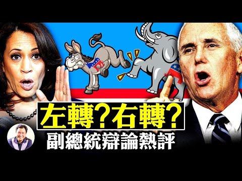2020美国副总统辩论会 彭斯VS贺锦丽 直播点评---江峰时刻