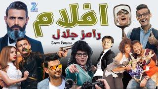 Ramez Galal Movies 2001 2019 تطور افلام رامز جلال Youtube