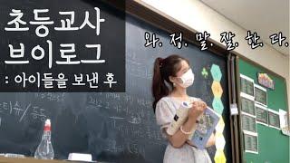 초등교사 브이로그 | 직장인 퇴근 후 vlog 베이킹 …
