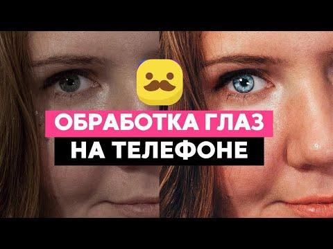 ПРОСТАЯ обработка глаз // НА ТЕЛЕФОНЕ для Instagram