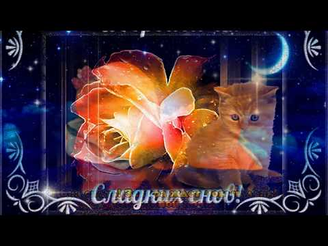 Сладких Снов! Красивое пожелание спокойной ночи!