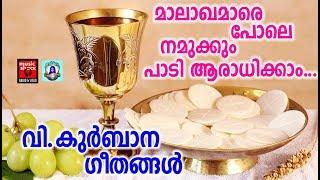 Vishudha Qurbana Songs # Christian Devotional Songs Malayalam 2018 # Holy Mass Songs