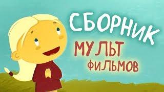 Союзмультфильм Новые Мультики Сборник от Kedoo Мул...