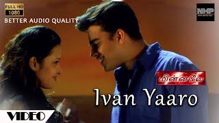 Ivan Yaaro Official Video | Full HD | Harris Jayaraj | Thamarai | Madhavan | Abbas | Reema Sen