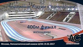 400м женщины - финал
