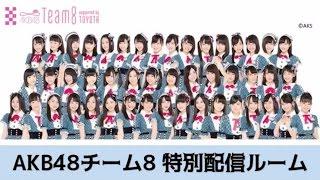 AKB48チーム8「エイトくんLINEスタンプ選定SHOWROOM」 / AKB48[公式] AKB48 検索動画 28