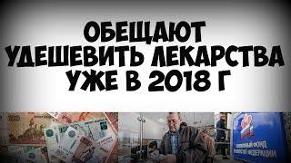 🔥В России обещают снизить цены на лекарства во втором полугодии 2018 года!