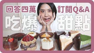十種蛋糕吃到飽????四萬訂閱慶祝Qu0026A!|台北甜點|甜點開箱|吃播|dessert|舖米Pumi