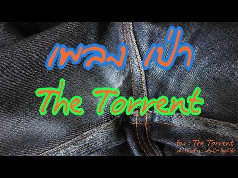 เพลงเป่า  The Torrent. (Official Audio)