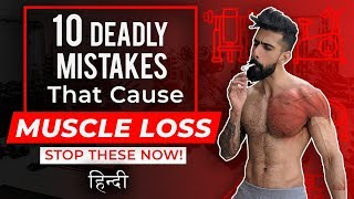 10 MISTAKES That Cause MUSCLE LOSS | Burn FAT Without Losing Muscle