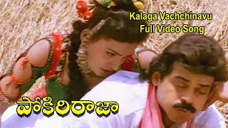 Kalaga Vachchinavu Full Video Song | Pokiri Raja | Venkatesh | Roja | Pratibha Sinha | ETV Cinema