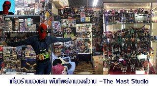 เที่ยวร้านของเล่น พันทิพย์งามวงศ์วาน -The Mast Studio