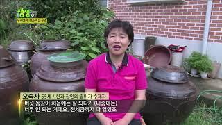 [생생정보] 전라남도 구례 예고을식품 생생정보 방송본 - 엄마는 슈퍼우먼