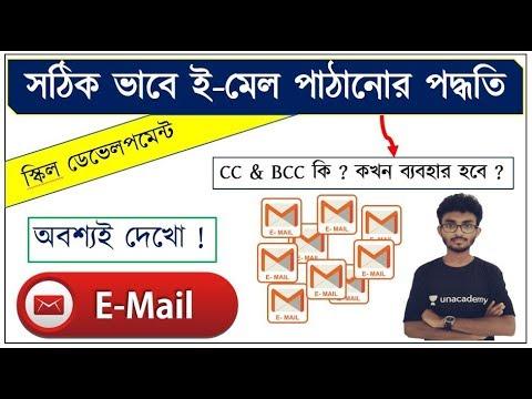 Email CC & BCC in Bengali | ইমেল পাঠানোর নিয়ম | Gmail | Alamin Rahaman
