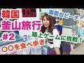 【韓国】あゆたびの釜山旅行!#2 の動画、YouTube動画。