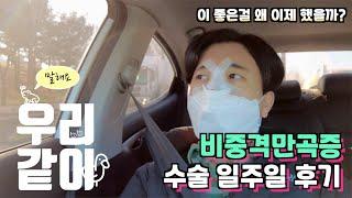#43 만성비염러의 비중격만곡증 수술 일주일 경과 후기…