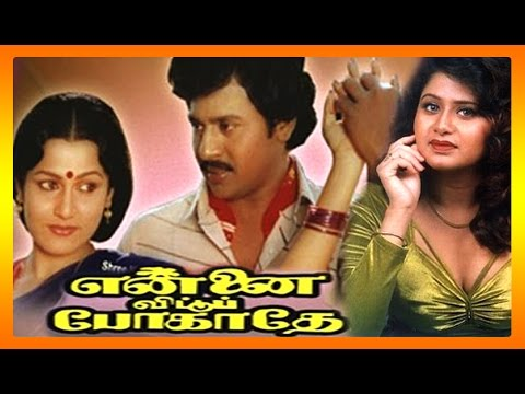 Tamil Full Movie Ennai Vittu Pogathe |...