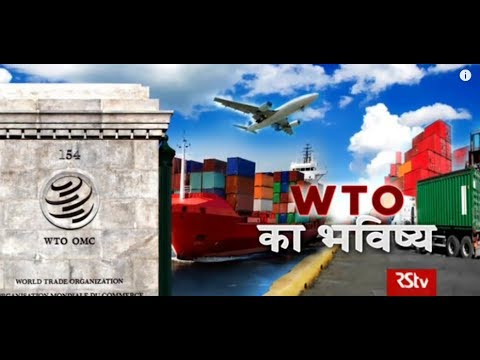 RSTV Vishesh – 09 July, 2018: Future of WTO I WTO का भविष्य