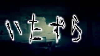 【怖い話・都市伝説・怪談朗読】学校でのやりすぎたイタズラ やりすぎ!!!イタズラくん 検索動画 17