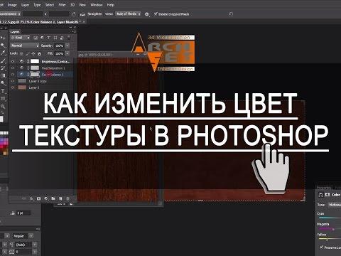 Как сделать в Photoshop текстуру другого цвета  Как изменить цвет текстуры в Photoshop