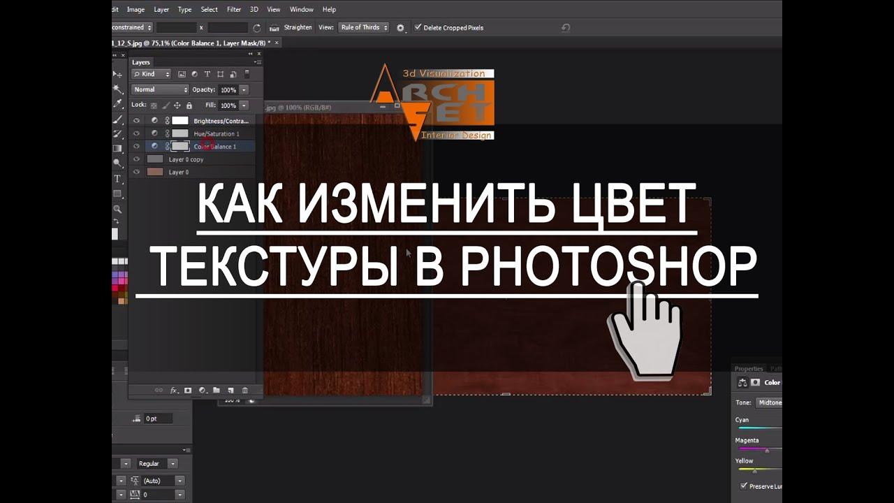 Как в фотошопе наложить цвет на фото