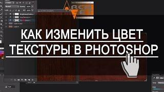 Как сделать в Photoshop текстуру другого цвета  Как изменить цвет текстуры в Photoshop(Забирайте Ваш Бесплатный курс по 3Ds Max здесь http://cgacademy.archset-studio.com/free_cours --------------------------------------------------------------------..., 2016-01-26T13:35:50.000Z)