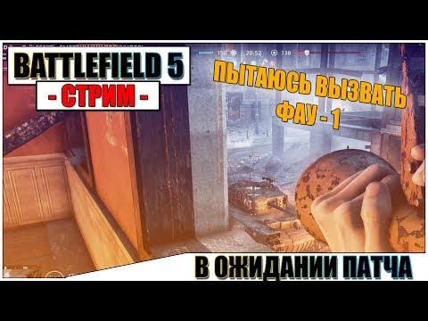 BATTLEFIELD 5  - ЗАВТРА МЕГА-ПАТЧ | Паша Фриман thumbnail