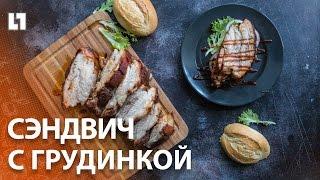 Готовим сэндвич с запеченной грудинкой