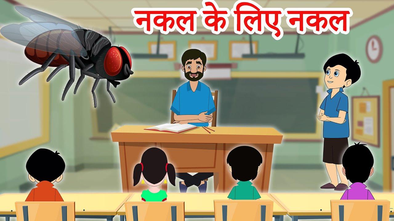 मक्खी की कहानी | Hindi Kahaniya | Bed Time Moral Stories | Hindi Fairy Tales | Hindi Moral Stories