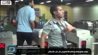 بالفيديو  موظف ببوابات مترو الدقي: قرب قرب كله ببلاش