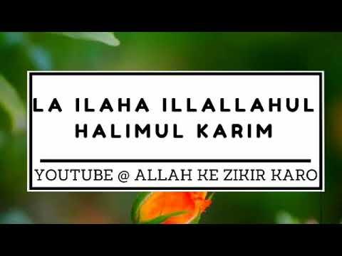 La Ilaha Illallahul Halimul Karim, Subhanallahi Rabbil Arshil Azeem,  Alhamdulillahi Rabbil Alamin,