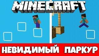 САМЫЙ СЛОЖНЫЙ УРОВЕНЬ В МАЙНКРАФТЕ - Minecraft НЕВИДИМЫЙ ПАРКУР