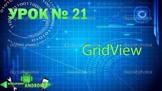 Урок 21. GridView и его атрибуты | JDroidCoder (андроид программирование, видео уроки)
