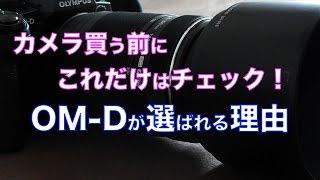 OLYMPUS OM-Dを選んだ理由