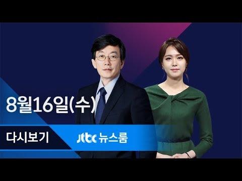 2017년 8월 16일 (수) 뉴스룸 다시보기